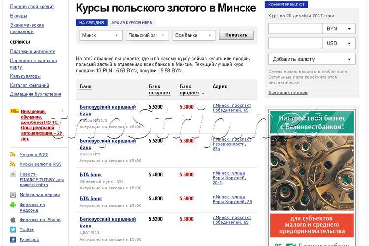 �� коммерческий банк в Иваново Надежный