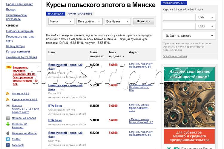 Обмен OKPAY USD на FirstChoicePay USD - netexio